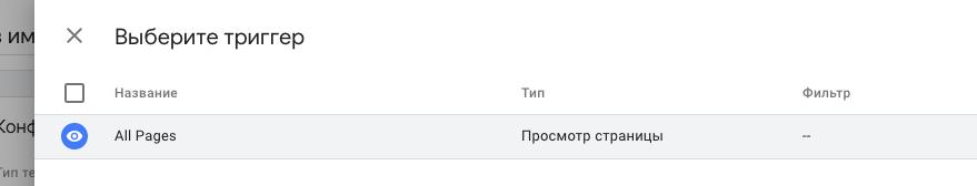 Триггер все страницы в GTM