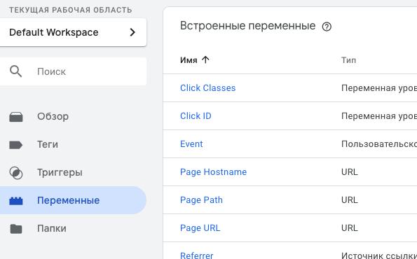"""Раздел """"переменные"""""""