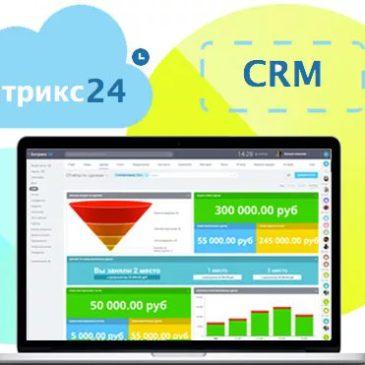 Что такое CRM система? (Часть 1)