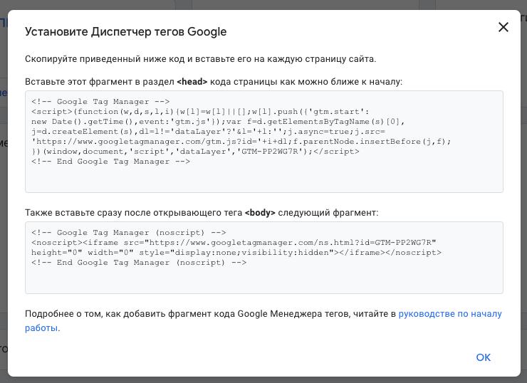 Код диспетчера тегов google